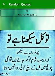 1 - Sunehri Download Baatein Apk Apps amp; Urdu Reference Quotes Books Android 0