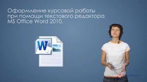 Оформление курсовой и дипломной работы в word  Оформление курсовой и дипломной работы в word 2010