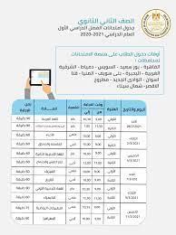 مواعيد امتحانات أولى وتانية ثانوي الترم الأول 2021 بعد تعديل الجدول - شبابيك