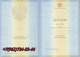 Сколько стоит купить диплом в Рязани ru Диплом 2012 2014