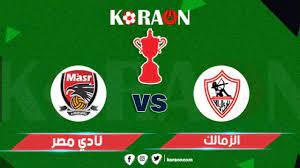 موعد مباراة الزمالك القادمة في كأس مصر - موقع كورة أون