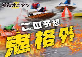 ボート レース 多摩川 予想