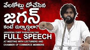 janasena chief pawan kalyan full hd sch meeting with lecturers chamber of merce members