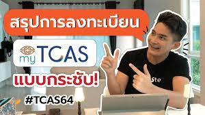 TCAS64 สรุปวิธีการลงทะเบียน myTCAS - TCASter