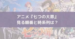 七 つの 大罪 アニメ 順番