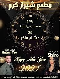 Snap — rame (dubstepbaster 2012 remix). Shiraz Karam Zefta Msayleh Saida 2021