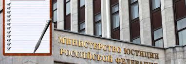 О предоставлении ежегодной отчетности в Минюст
