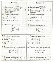 Рабочая программа по алгебре и началам математического анализа  Контрольная работа Показательная функция