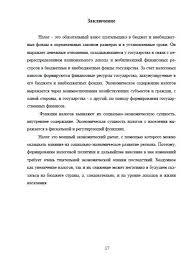 Что обязательно должно быть в докладе диссертации ru Оформление докторской диссертации Правила требования к