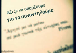 ΓΡιτσος Shared By Andrianna Kantari On We Heart It Interesting Greek Quotes About Love