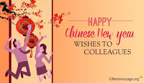 The most beautiful part of my life is my childhood. Happy Chinese New Year Wishes Messages To Colleagues