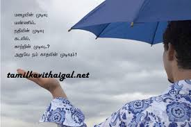 tamil love feelings kavithai free