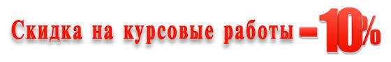 Курсовая работа по черчению в Новосибирске Скидки на курсовые работы