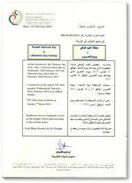 تعميم عطلة العيد الوطني ويوم التحرير - Kuwait National day & Liberation Day  Holiday