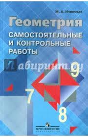Книга Геометрия классы Самостоятельные и контрольные  Самостоятельные и контрольные работы