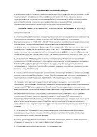 Реферат и правила Требования к вступительному рефератуВступительный реферат является самостоятельной работой содержащей обзор состояния сфе
