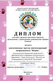 МДОУ Детский сад № Белоснежка Наши достижения   Группа Ягодка Диплом