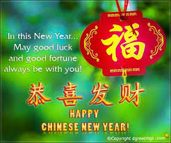 To celebrate lunar new year (spring festival), chinese, taiwanese, singapore, and malaysian homes are adorned with auspicious red chinese new year banners. Chinese New Year Messages Wishes Chinese New Year Sms Wishes Dgreetings