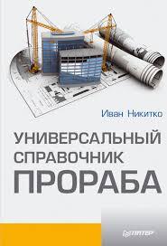 Иван Никитко - <b>Универсальный справочник прораба</b>. Скачать ...