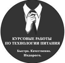 Дипломна Бизнес и услуги в Донецк ua Курсовые и дипломные работы по технологии питания