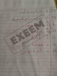 اجابة امتحان العربي ثانوية عامة 2021 ادبي - نور اكاديمي