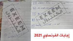 """إجابة امتحان الفرنساوي للثانوية العامة 2021 النموذجية اللغة الفرنسية """" بابل  شيت """" وتوزيع درجات المادة - كورة في العارضة"""