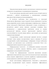 Отчет по практике на заказ на studentam in ru 25 2 3