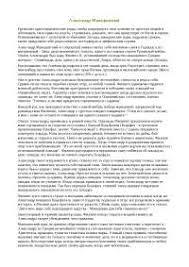Искусство Древнего Ирана с середины i тысячелетия до н э  Александр Македонский 356 323 гг до н э реферат по