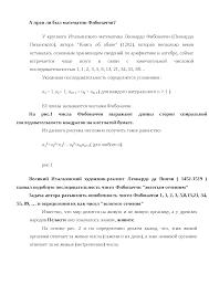 Числовые ряды доклад по математике скачать бесплатно древних  Это только предварительный просмотр