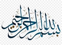 download arabic calligraphy fonts arabic calligraphy islamic calligraphy islam png images