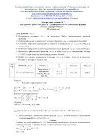 Контрольная работа по математике скачана с сайта кампании Решение  Контрольная работа по математике скачана с сайта кампании Решение контрольных по математике ru