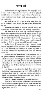 essay on hindi language in hindi corruption essay hindi essay on  essay on persian religion in hindi language