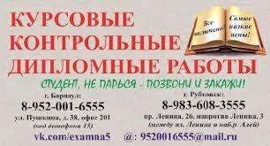 Курсовые контрольные дипломные работы на заказ ― е Рубцовск рф Зачет5 Курсовые контрольные дипломные работы на заказ ― е Рубцовск рф