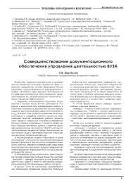 Вывод По Главе В Дипломе Совершенствование кадрового и документационного обеспечения управления