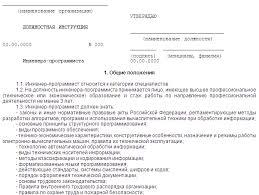 Должностная инструкция программиста образец Народный СоветникЪ инструкции программиста