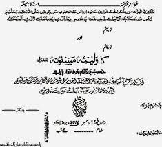 Muslim Wedding Cards In Urdu Invacation1storg