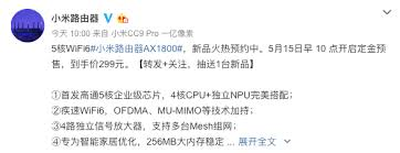 <b>Xiaomi router AX1800</b> released: the first <b>Qualcomm</b> 5-core ...