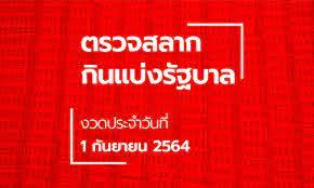 ตรวจหวย 1 กันยายน 2564 ผลสลากกินแบ่งรัฐบาล ตรวจรางวัลที่ 1