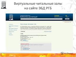 Презентация на тему Авдеева Нина Начальник управления   зарегистрированный читатель РГБ имеющий действующий читательский билет может получить удаленный доступ к полным текстам диссертаций и авторефератов