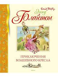 <b>Приключения</b> волшебного кресла Издательство <b>Махаон</b> ...