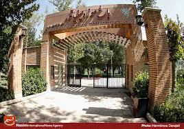Image result for بوستان مینیاتور تهران