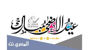 متى موعد عطلة عيد الاضحى 2021 في الامارات - المصري نت