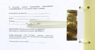 Журнал учета инструкций по охране труда купить в Кадры в порядке  Полезная информация