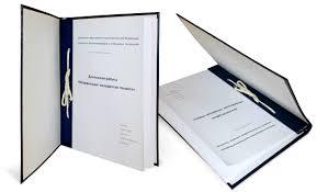 Как сделать переплет диплома  Вариант №2 Переплет с твердой обложкой