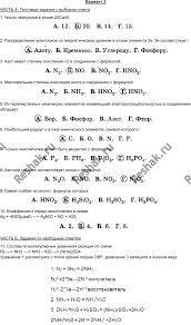 решено Контрольная работа старого пособия Габриелян класс по  Контрольная работа 5 3 Габриелян 9 класс по химии