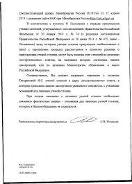 Министерство образования России разрешило начать процесс по  Министерство образования России разрешило начать процесс по лишению научной степени ректора МарГУ Михаила Швецова