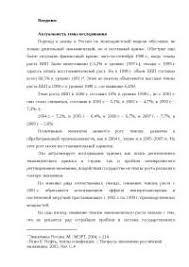 Антикризисное управление на микроуровне в транзитивной экономике  Антикризисное управление на микроуровне в транзитивной экономике России диплом 2010 по менеджменту скачать бесплатно предприятие Экономическая