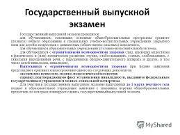 Презентация на тему Краевые процедуры оценки качества  27 Государственный выпускной