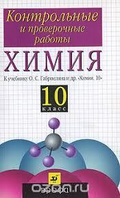 Химия класс Контрольные и проверочные работы Олег Габриелян  Химия 10 класс Контрольные и проверочные работы