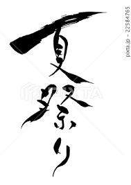筆文字 夏祭りのイラスト素材 22584765 Pixta